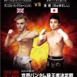 ISKA世界バンタム級チャンピオン王座決定戦に変更